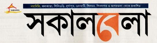 Sakal Bela